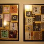 日本酒ラベル の コレクション !飲んだ日本酒のラベルを剥がして飾る方法