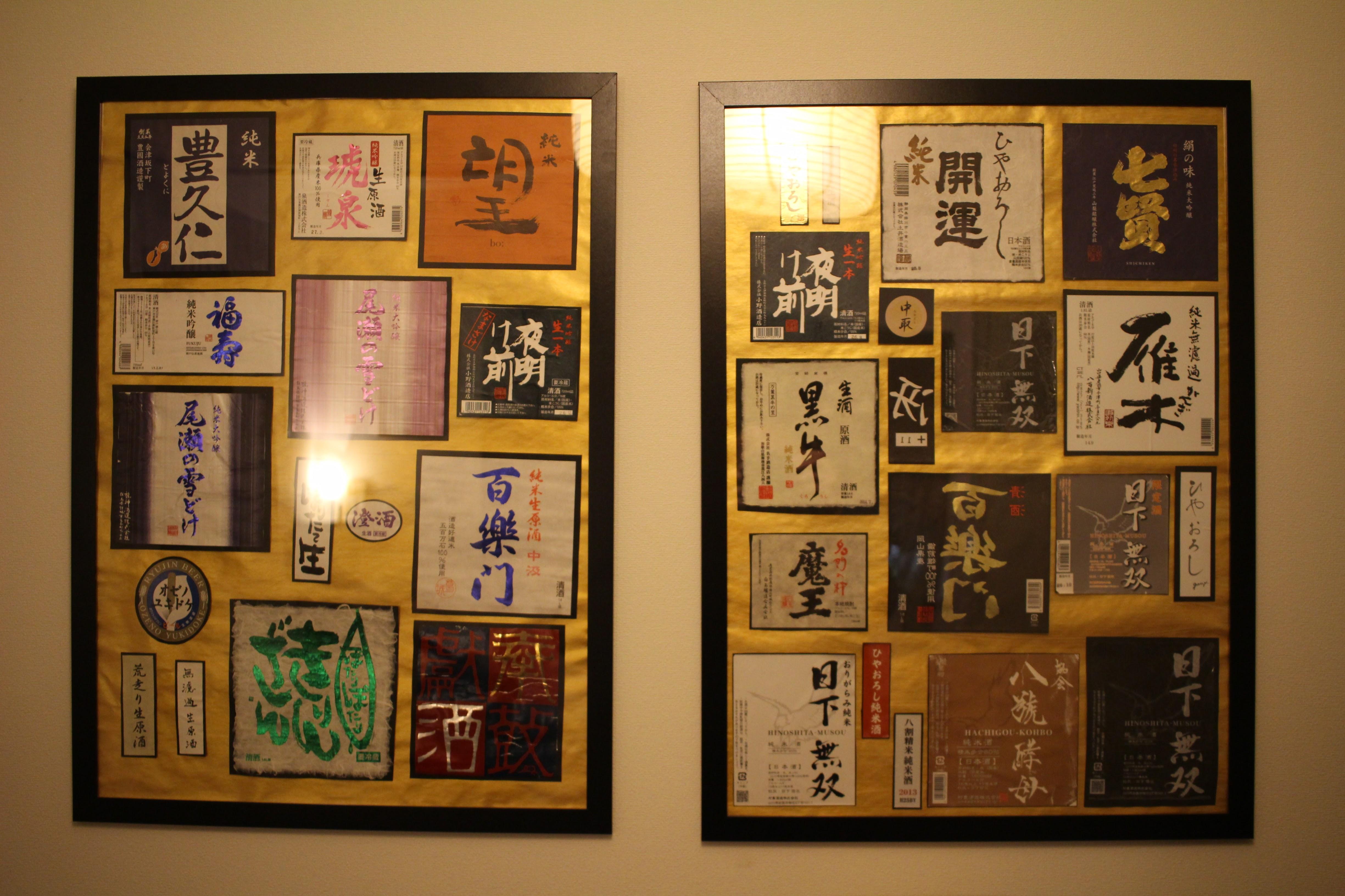 日本酒ラベルのコレクション