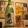 [日本酒]酒屋さんオススメの「 秀鳳 (しゅうほう)」を飲んでみた感想