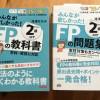 [七日目]2ヶ月で FP2級 合格目指してみるとか言ってすでに一週間が終わった件