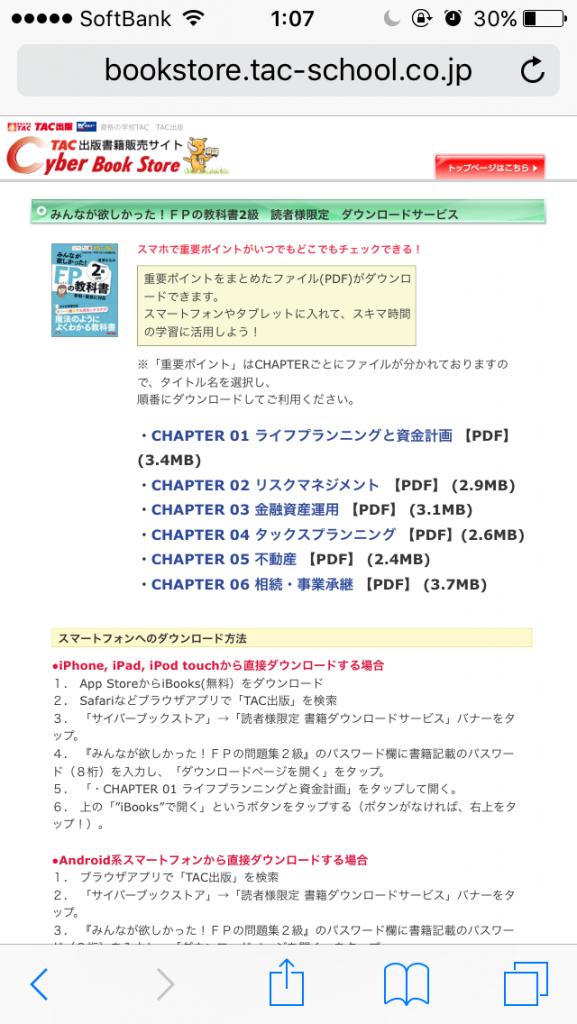 fp2-iphone