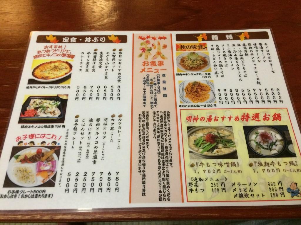 myojin-menu1