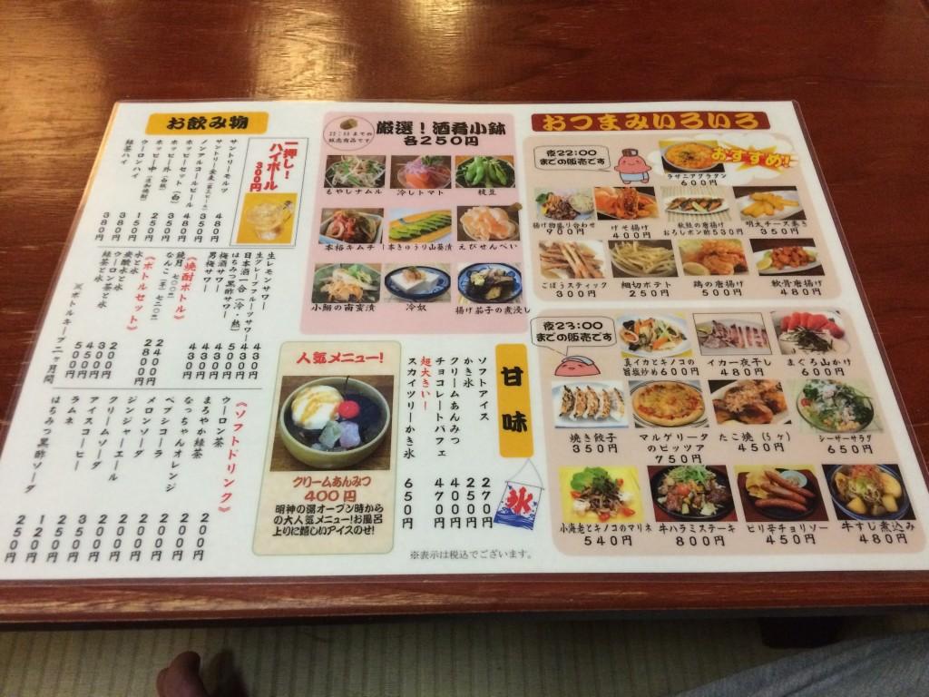myojin-menu2