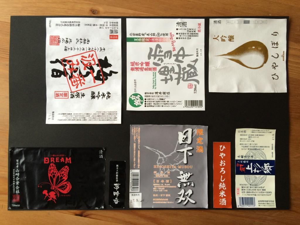 黒い画用紙に貼った日本酒のラベル