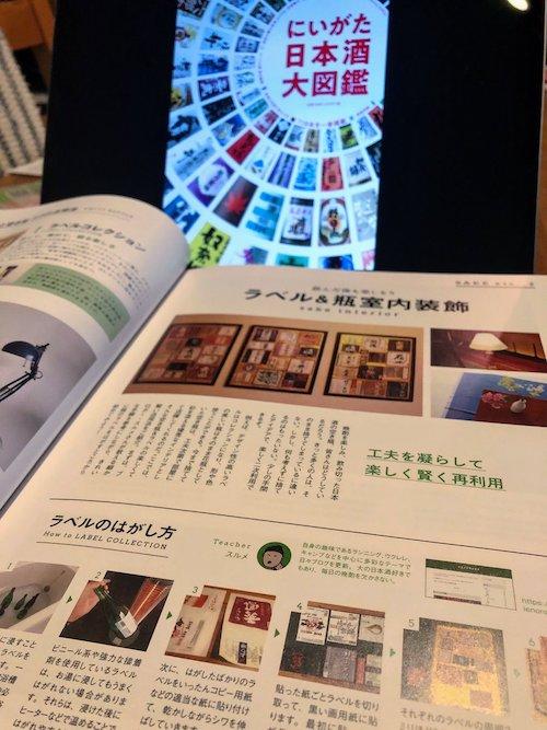 にいがた日本酒大図鑑