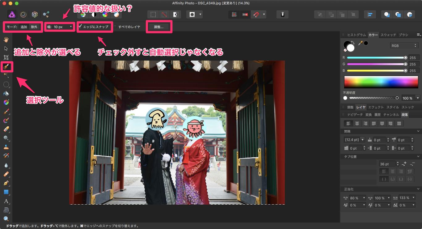 Affinity_Photo_切り抜き1