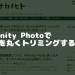 Affinity Photo で画像を 丸くトリミング する方法