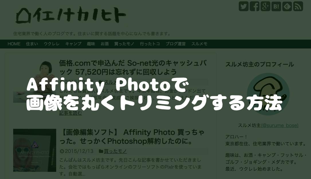 affinity photo en