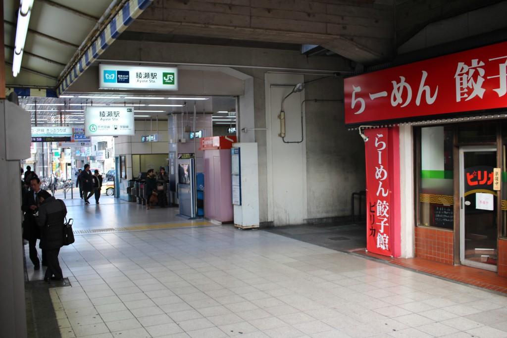 綾瀬駅西口