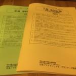FP2級試験終了! 実技試験だけ合格 した場合どうなんの?