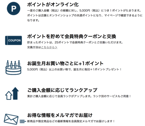 新しい会員サービスのお知らせ メーカーズシャツ鎌倉 MAKER S SHIRT KAMAKURA (1)