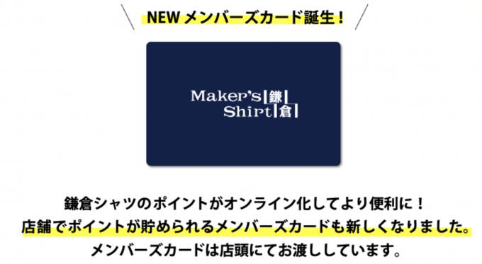新しい会員サービスのお知らせ メーカーズシャツ鎌倉 MAKER S SHIRT KAMAKURA