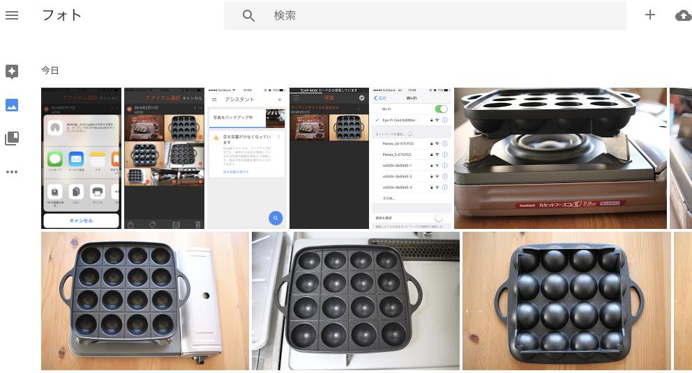 GoogleフォトPC