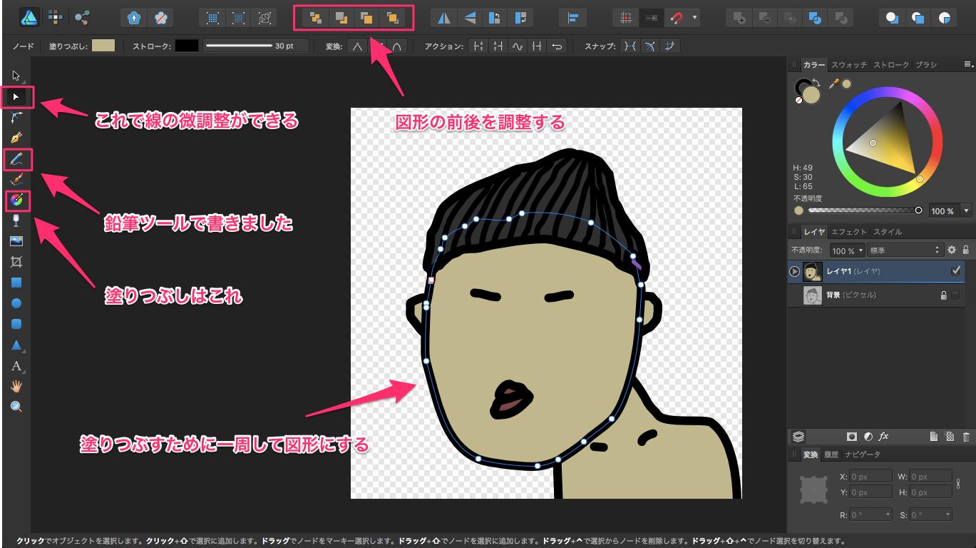 Affinity_Designer_3