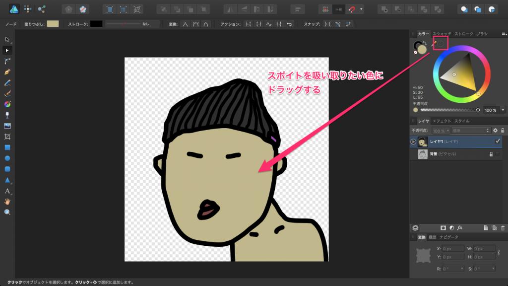 Affinity_Designer_4