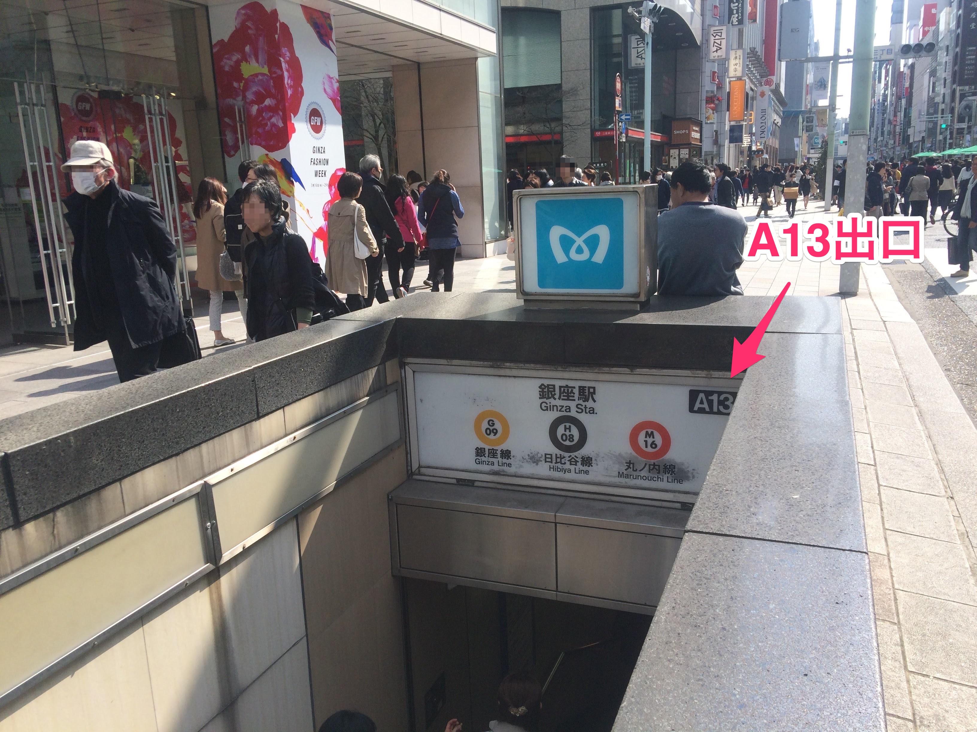銀座駅A13出口