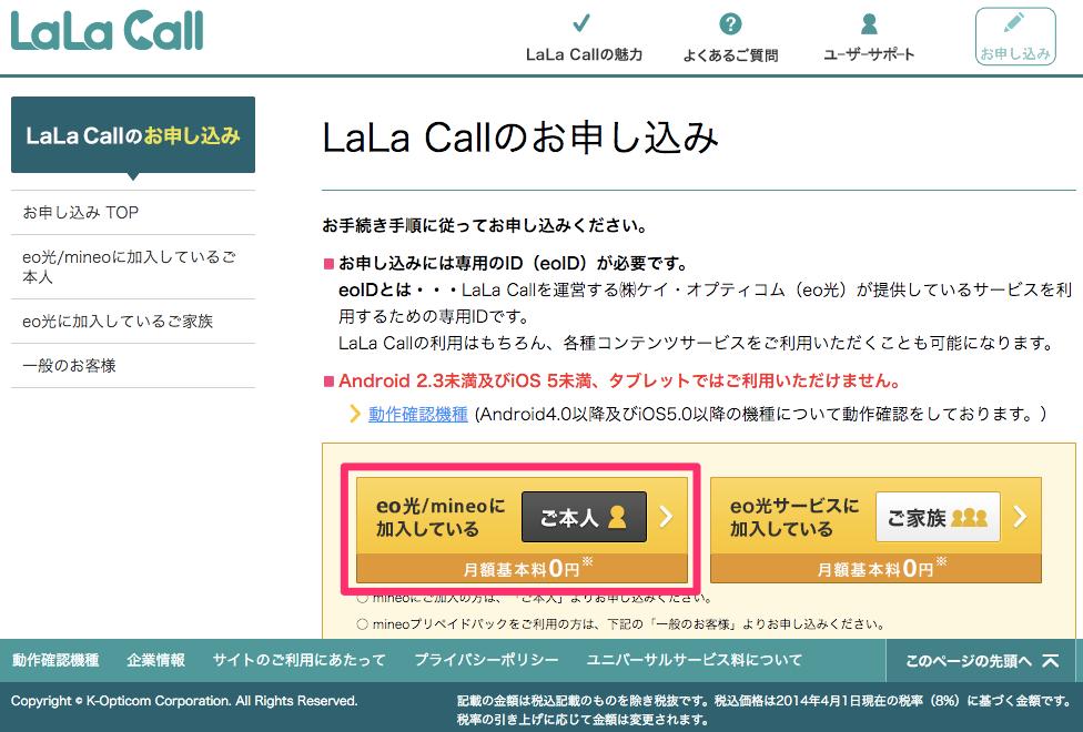 LaLa_Callのお申し込み
