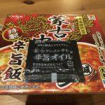 セブン限定!中本の「 辛旨飯 」は名前の通り辛くて旨いゴハンだった