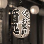 【保存版】綾瀬で4年間飲み歩いた私がオススメする 綾瀬の居酒屋 6店!