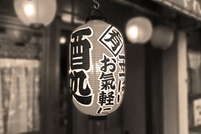 綾瀬の居酒屋