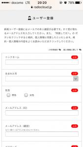 ユーザー登録