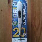 子ども用に『 テルモの電子 体温計 C231 』購入!10回計って誤差をチェック