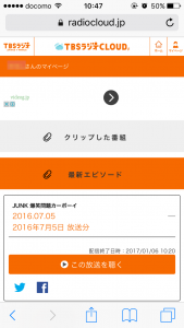 マイページ