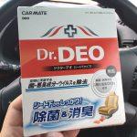 赤ちゃん乗せる前の車内の除菌・消臭に『 Dr.DEO (ドクターデオ)』購入レビュー!