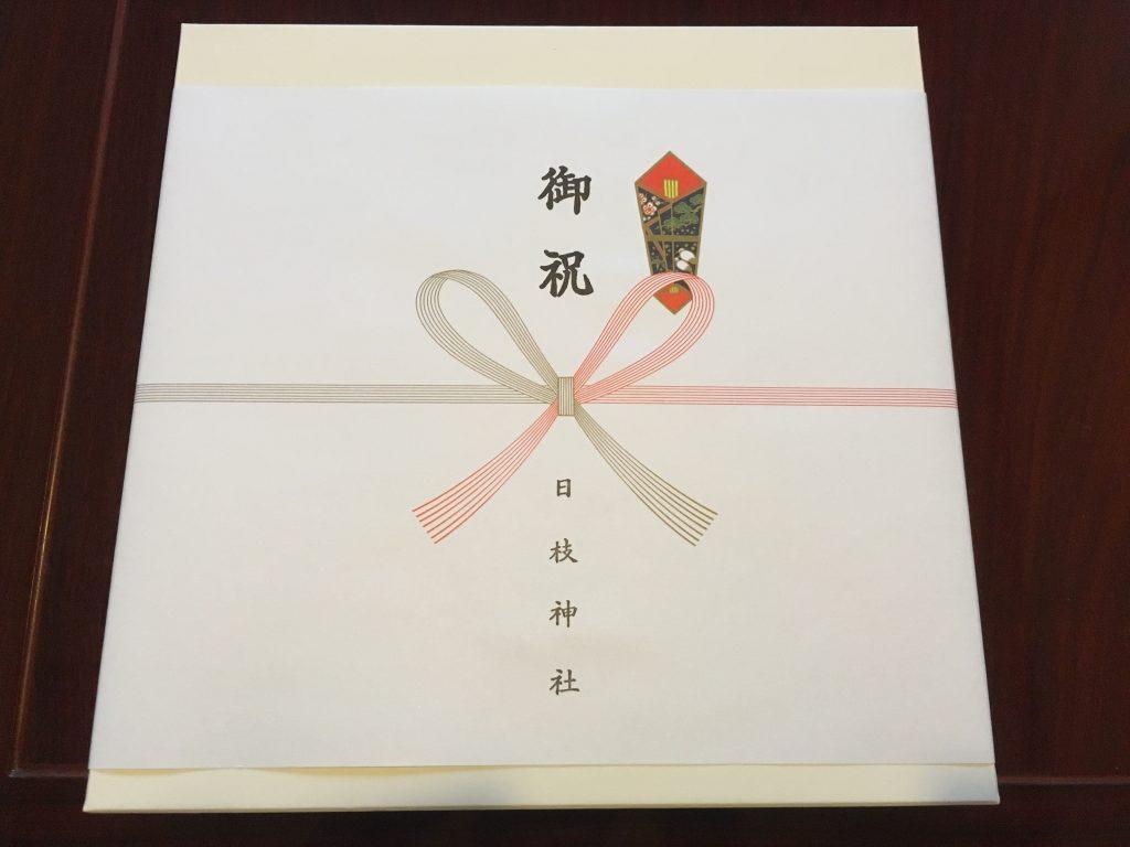 日枝神社箱