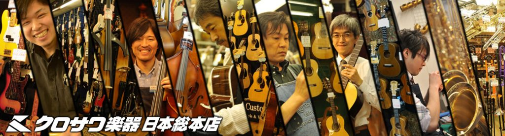 クロサワ楽器