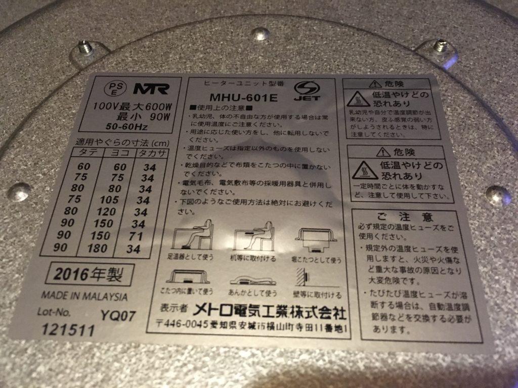 MHU-601E説明