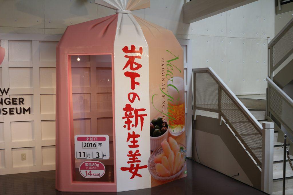 新生姜の袋