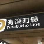南北線 と 有楽町線 の乗り換えの時「 飯田橋 」と「 市ヶ谷 」で早いのはどっち?