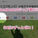 ブログで特定の記事だけ Facebookのシェア数 が取得できない問題を解決する方法