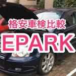 車検を比較して安くする『 EPARK 車検 』で激安クーポンをGETしてみた!