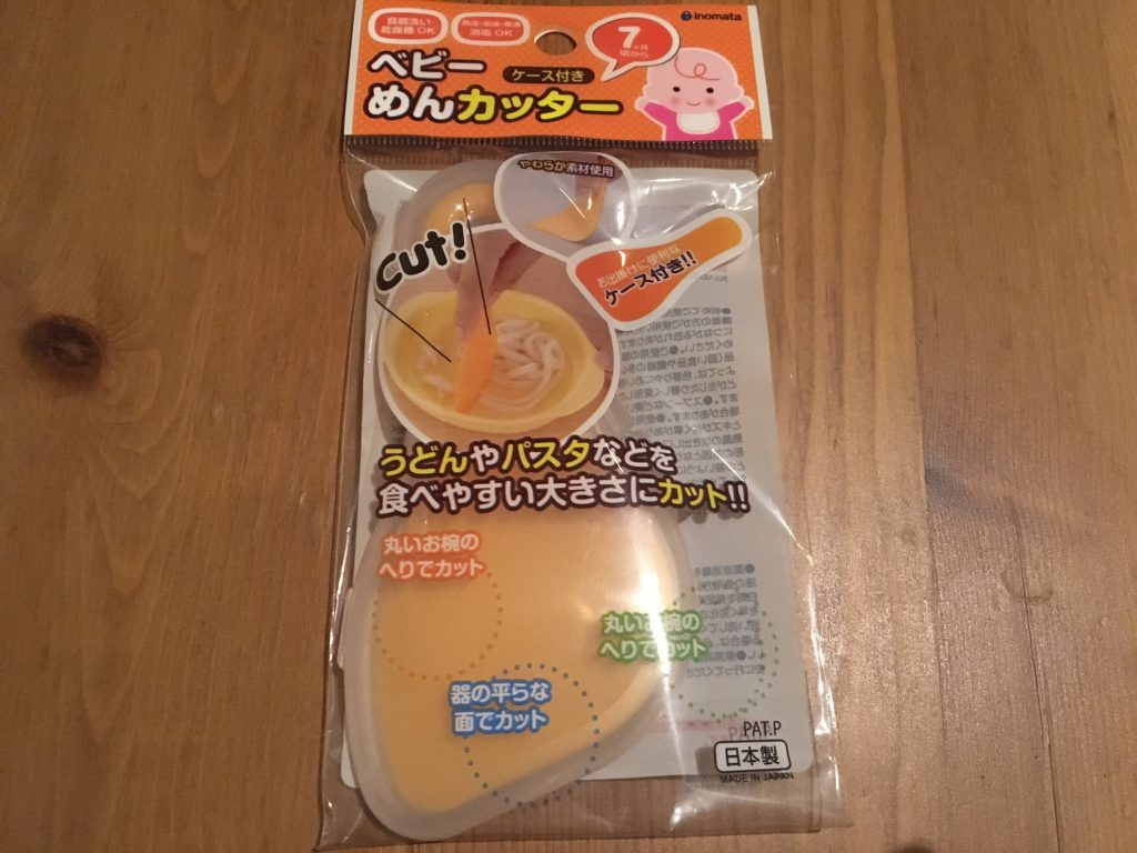 麺カッター