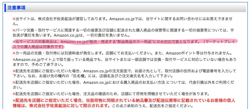 Amazon_co_jpカー用品の交換・取付_ご利用方法(タイヤ、ホイール、バッテリー、オイル等)
