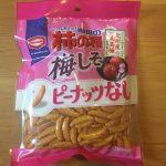 大好きな柿ピー梅しそ味の『 ピーナッツなし 』発見!食べてみた感想は?