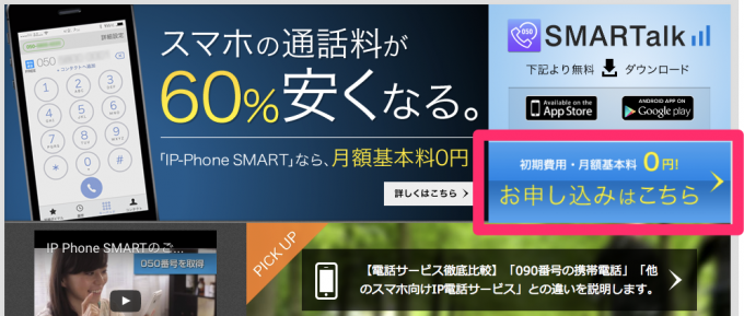 スマホの通話料をトコトン安くする___FUSION_IP-Phone_SMART