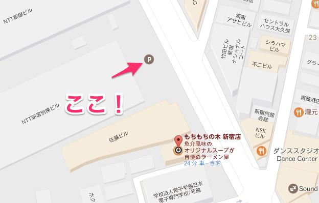 もちもち新宿駐車場
