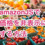 アソシエイトで使っているAmazonJSの 価格を非表示 にする方法と効果