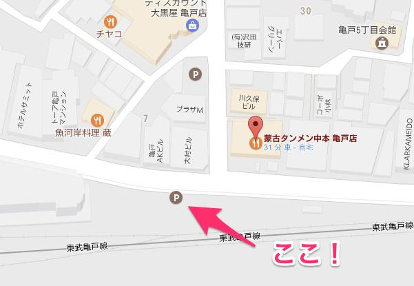 蒙古タンメン中本_亀戸店駐車場