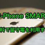 【格安SIM】mineoで IP-Phone SMART を使って無料で留守電サービスを利用する方法