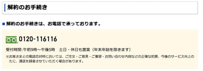 解約手続きについて___フレッツ公式___NTT東日本
