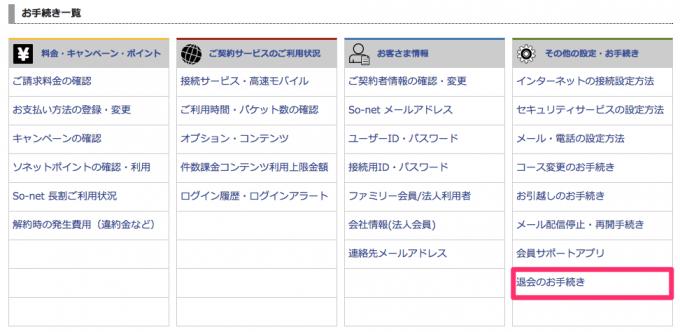料金・キャンペーン・ポイント___マイページ___So-net_会員サポート 2