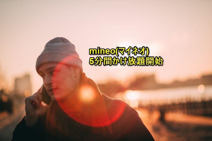 mineoでんわ