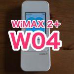 ラクーポンで買ったWiMAXルーター『 HUAWEI W04 』の使い方とレビュー