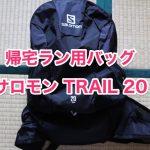 安くてサイズもちょうどいい!帰宅ラン用バッグ『 サロモン TRAIL 20 』購入レビュー