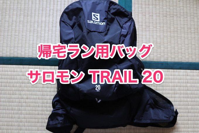 TRAIL 20