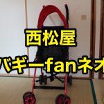【おすすめ激安ベビーカー】3,500円の西松屋『 バギーfanネオ 』購入レビュー